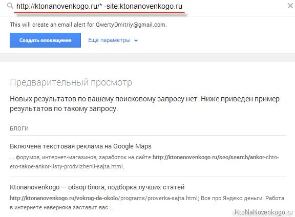 Оповещение в Google Alerts о появлении обратной ссылки на ваш сайт