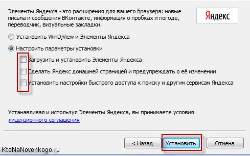 Установка WinDjView на компьютер