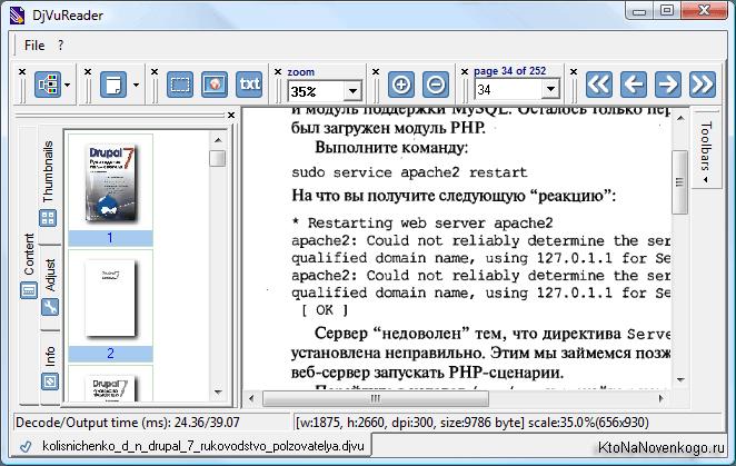 Окно программы DjVu Reader с открытой в ней книгой