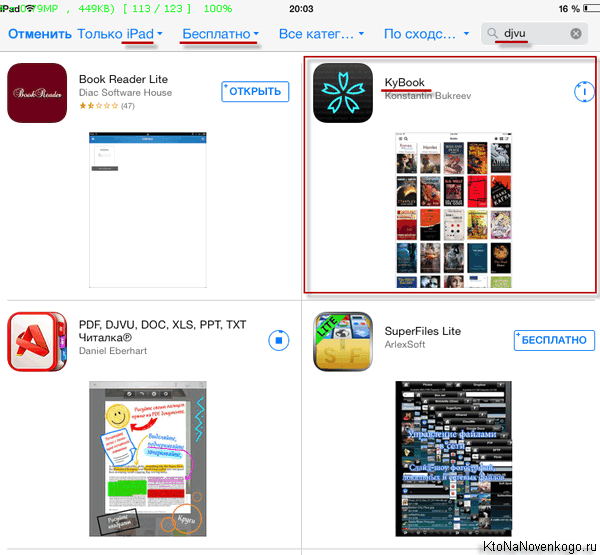 Приложения для чтения Djvu на телефоне и планшете