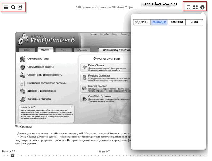 Настройки приложения KyBook на планшете