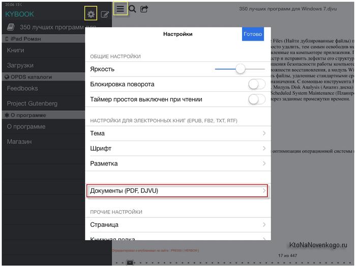 Открываем документ в формате Djvu в KyBook