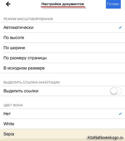 Настройки отображения документов в KyBook