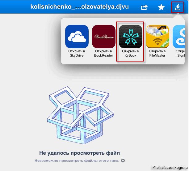 Открытие Djvu на планшете через KyBook