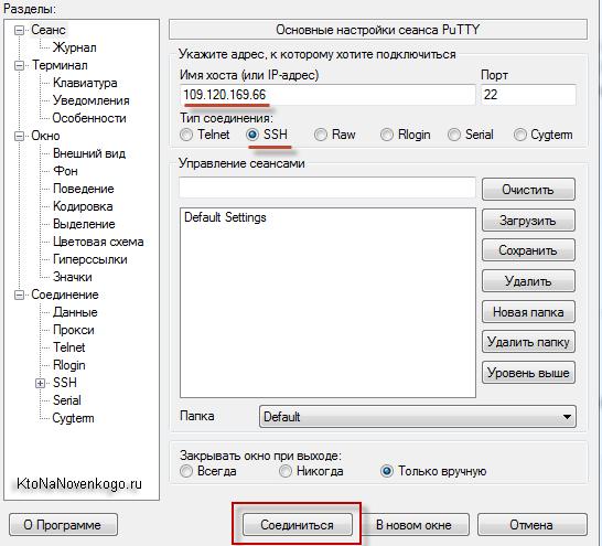 Использование PUTTY для доступа к файлам сайта