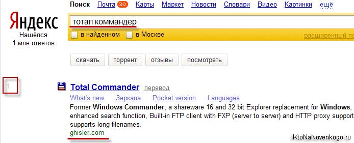 Оф сайт тотал коммандера в выдаче Яндекса