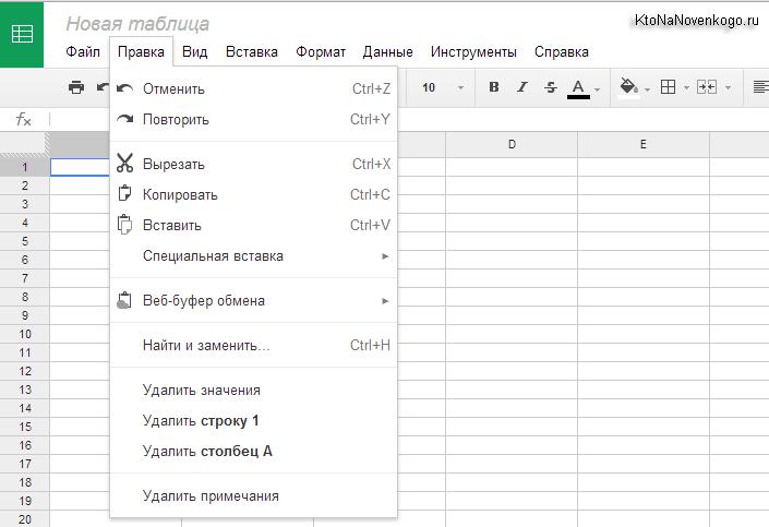 Как создать таблицу прямо в облаке