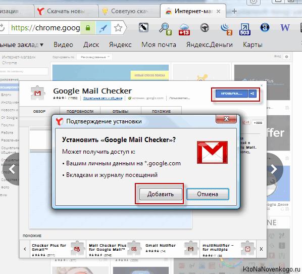 Пример установки в Яндекс браузер расширения для Гугл Хрома