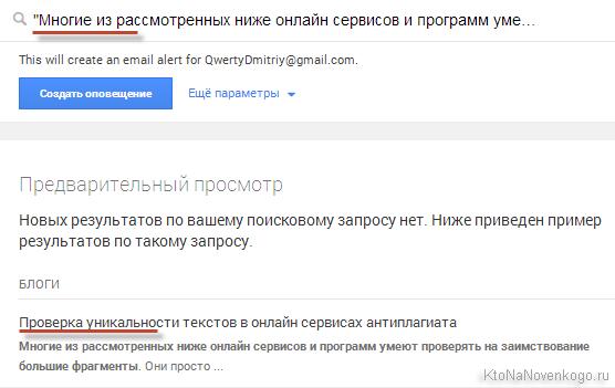 Отслеживание плагиата через Google Alerts