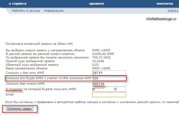 Просмотр и оплата заявки на обмен титульных знаков в Exchanger