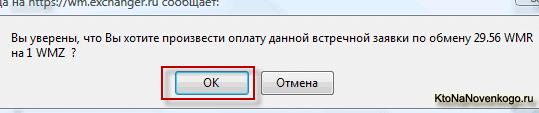 Подтверждение обмена в Exchanger