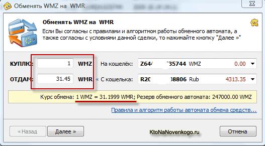 Как поменять валют вебмани прямо в Кипере