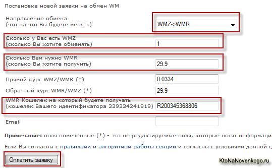Создание заявки на обмен WebMoney в Exchanger