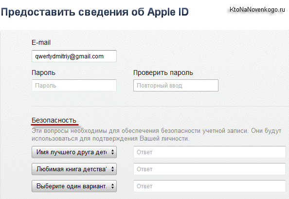 Предоставляем сведения о владельце Эпл АйДи