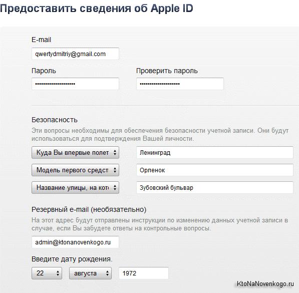 Предоставить сведения об Apple ID