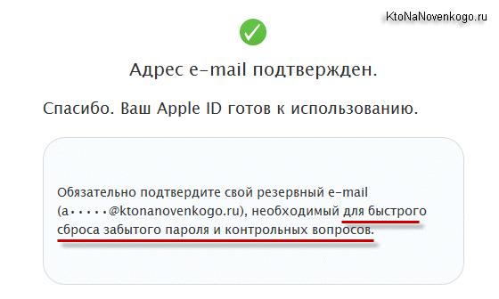 Подтверждение Емайла после регистрации в iTunes