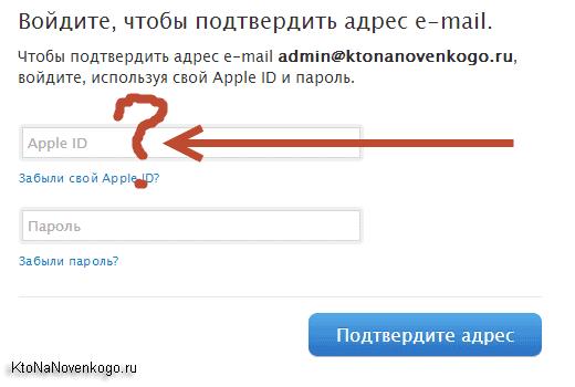 Эпл Айди — это тот Емайл адрес, который вы указали при регистрации