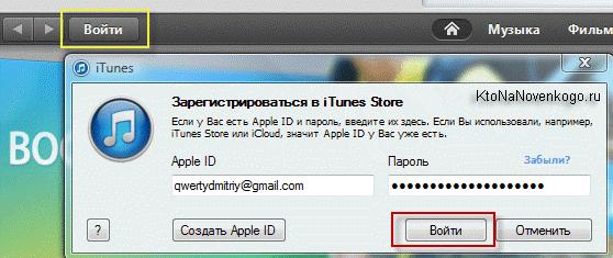 Как зарегистрироваться и создать Apple ID, а так же как пользоваться iTunes для синхронизации с iPhone, iPad или iPod, создание, продвижение и заработок на сайте