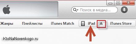 Автоматическое подключение новых устройств в iTunes
