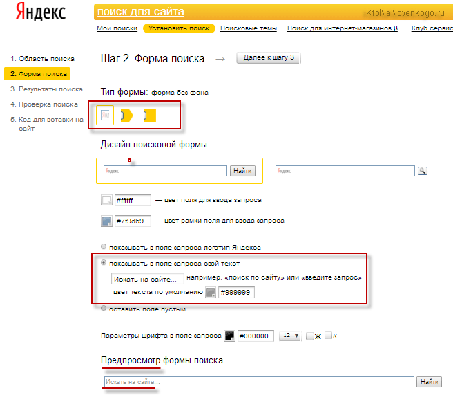 Настройка формы для Яндекс поиска по сайту