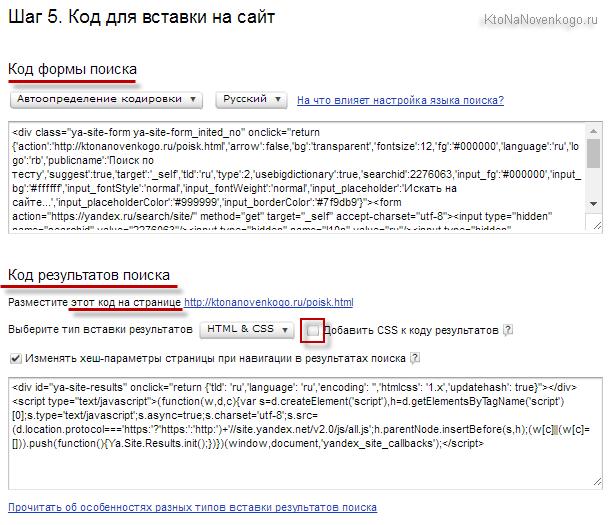 Получение кода для установки скрипта поиска на сайт