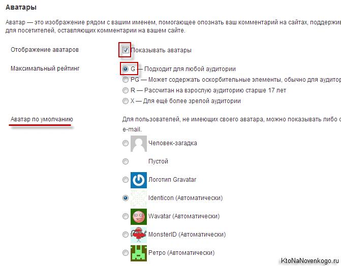 Поставить галочку в поле Аватары и выбрать максимальный рейтинг граватаров