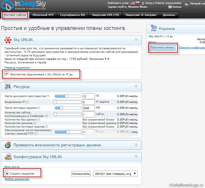 Возможность бесплатного тестирования InDeepSky в течении 15 дней