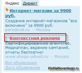 Настройка контекстных объявлений рекламной сети Яндекса для повышения числа кликов (CTR) и дохода, создание, продвижение и заработок на сайте
