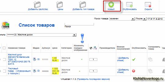 Задание типа товара и его параметров в VirtueMart, для последующей организации поиска с фильтрами в интернет магазине