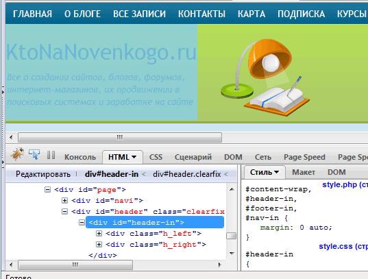Удобный плагин Firebug позволяющий работать с кодом сайта