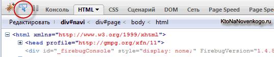 Активация режима поиска нужно кода кликая мышью по сайту в окне ФаерФокса