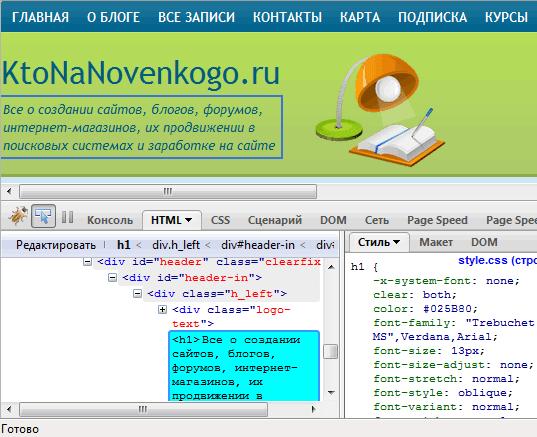 Firebug показывает HTML код и CSS правила для нужно фрагмента любого сайта