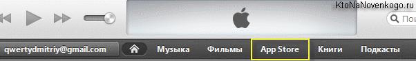 Вкладка App Store в Айтенсе