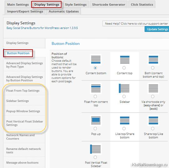 Easy Social Share Buttons — плагин по добавлению кнопок социальных сетей в WordPress, включая Вконтакте и Одноклассники