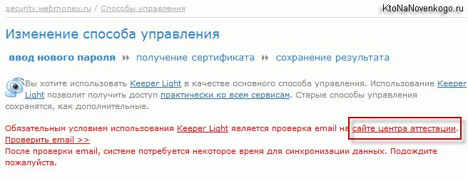 WebMoney Keeper Light — удобный способ управления деньгами в Вебмани, варианты авторизации и сертификат WM Transfer