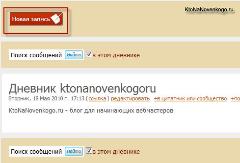 Создание поста на блоге LiveInternet