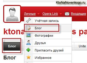 Заводим свой блог на сайте My Opera