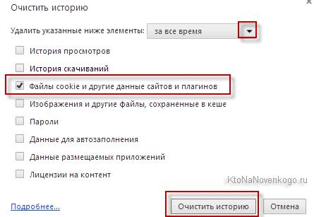 Как удалить куки в Хроме и Яндекс Браузере