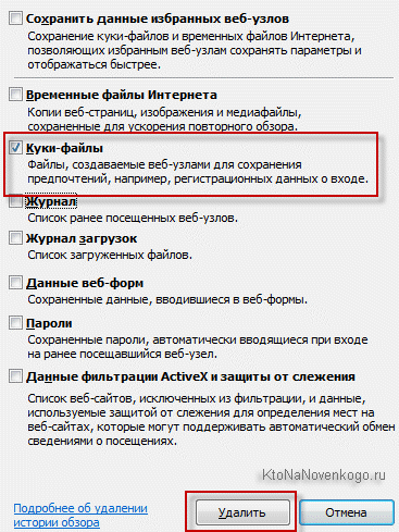 Чистим куки-файлы в Интернет Эксплорере