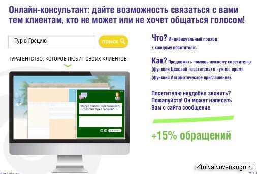 Возможности Онлайн-консультанта в КоМагик