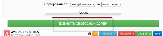 Добавить свободный домен