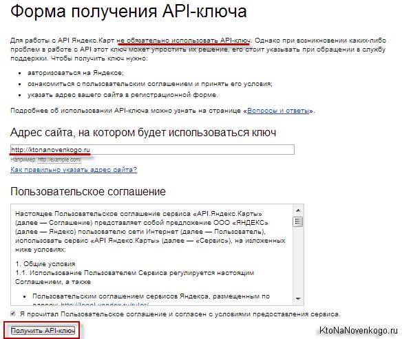 Форма получения API ключа в Яндексе