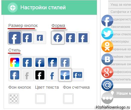 Блок кнопок для расшаривания в соцсети от Аптулайк
