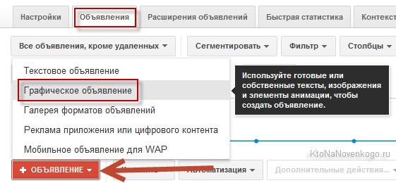 Графическое объявление google adwords в браузере выскакивает реклама слева и снизу