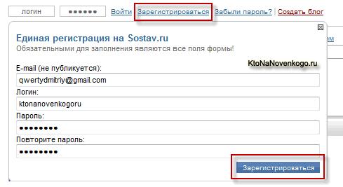 Регистрация на  Sostav.ru