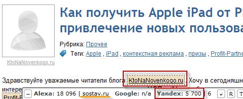 Получение жирной бесплатной обратной ссылки с блога на  Sostav.ru