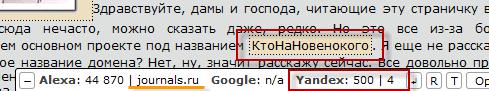 Жирная обратная ссылка с дневника на Journals.ru