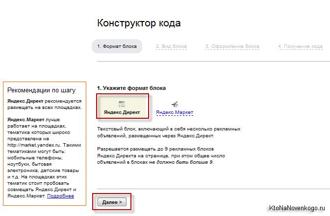 Яндекс директ выбирать ли цоп где рекламировать сайты бесплатно