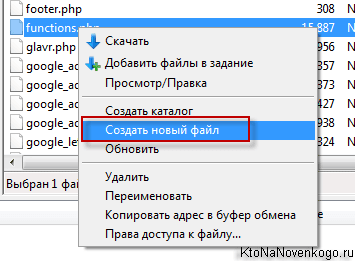 Как создать новый файл functions.php в папке с вашей темой