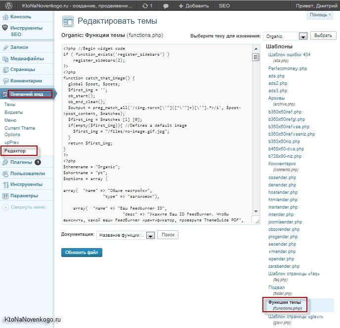 Файл functions.php открытый во встроенном в Вордпресс редакторе кода